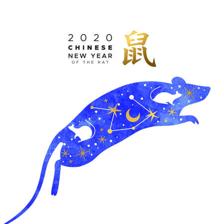 Chinese New Year 2020 greeting card illustration of red watercolor mouse animal jumping with modern gold astrology doodle icons. Calligraphy symbol translation: rat.