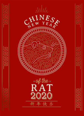 Chinese New Year 2020 greeting card of gold rat animal medal decoration in modern line art style with traditional asian ornament. Calligraphy symbol translation: happy holiday message.