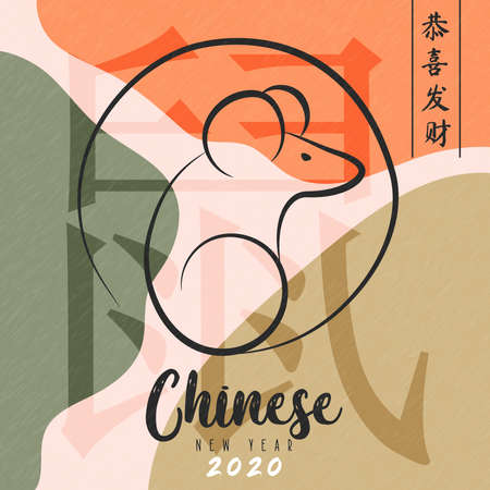 Chinese New Year 2020 greeting card of hand drawn ink brush mouse animal in traditional asian style and abstract earth color shape background. Calligraphy translation: rat, holiday wishes.