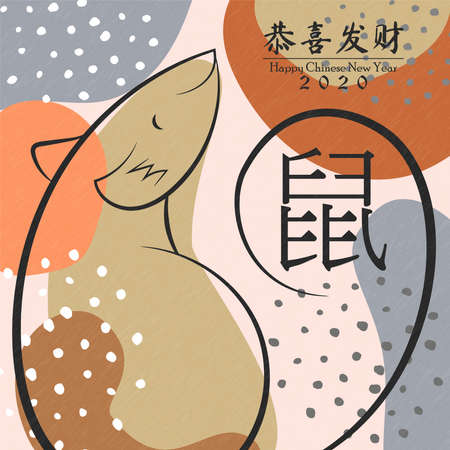 Chinese New Year 2020 greeting card of hand drawn ink brush mouse animal in traditional asian style and abstract earth color shape background. Calligraphy translation: rat, holiday wishes. 版權商用圖片 - 131515063