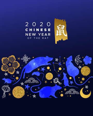 Carte de voeux du Nouvel An chinois 2020 d'animaux de souris à l'aquarelle bleue, de symboles d'astrologie et d'icônes dessinées à la main de la culture asiatique traditionnelle en or. Traduction de calligraphie : rat.