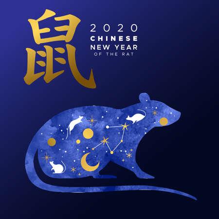 Ilustración de tarjeta de felicitación de año nuevo chino 2020 de animal ratón acuarela azul con iconos de doodle de astrología dorada moderna. Traducción de símbolo de caligrafía: rata. Ilustración de vector
