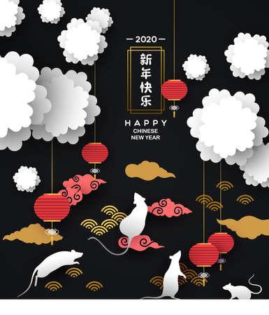 Carte de voeux du nouvel an chinois du rat 2020 dans un style artisanal en papier découpé en couches 3d. Silhouette animale de souris avec la fleur, la lanterne et les nuages traditionnels de découpe. Traduction de devis: souhaits de joyeuses fêtes.