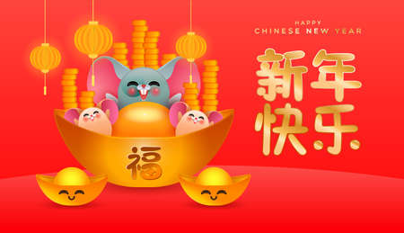 Chinese New Year of the rat greeting card, funny mouse in gold yuanbao toy with golden coins and traditional paper lantern for good luck. Calligraphy translation: happy holiday wishes, fortune.