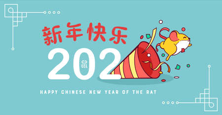 Chinese New Year 2020 greeting card illustration of cute flat mouse cartoon jumping from celebration party popper. Text translation: happy holiday wishes, rat.