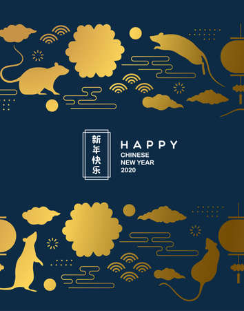 Chinese New Year 2020 greeting card, abstract gold luxury symbol of traditional asian culture. Includes flower blossom, mouse animal and clouds. Quote translation: happy holiday wishes.