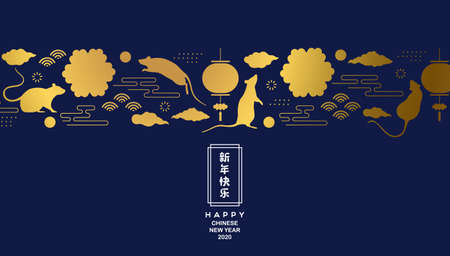 Chinese New Year 2020 greeting card, abstract gold luxury icons of traditional asian culture. Includes flower blossom, mouse animal and clouds. Quote translation: happy holiday wishes. Illustration