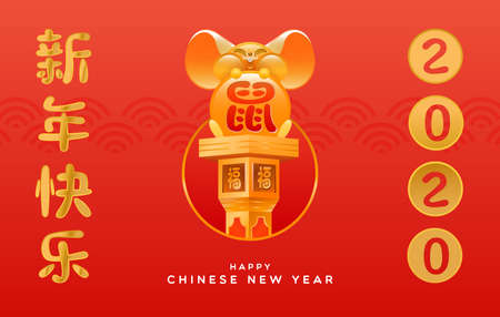 Chinese New Year 2020 greeting card illustration of cute gold mouse animal shrine statue for good wealth. Golden calligraphy translation: happy holidays, rat, fortune.