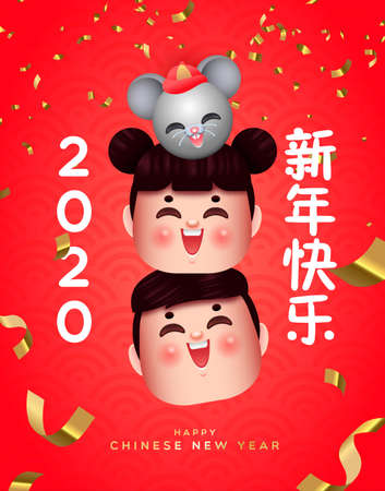 Chinese new year of the rat 2020 greeting card. Funny 3d smiley face children and mouse animal with gold party confetti. Calligraphy translation: happy holiday wishes.