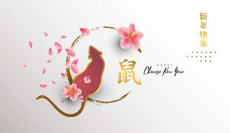 Chinesische Neujahrsgrußkarte 2020, Papierschnitt-Maustier und realistische 3D-Rosa-Pflaumenblüten auf weißem Hintergrund mit handgezeichnetem Goldbürstenkreis. Zitat Übersetzung: Ratte, schöne Urlaubswünsche.
