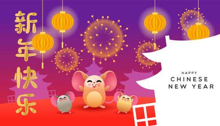 Tarjeta de felicitación de año nuevo chino, familia de ratas de dibujos animados lindo con linterna asiática y fuegos artificiales nocturnos. Personajes de animales divertidos en la celebración tradicional de China. Traducción del símbolo de oro: felices fiestas. Ilustración de vector