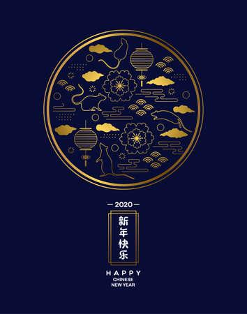 Tarjeta de felicitación del año nuevo chino 2020, iconos abstractos de lujo de oro de la cultura asiática tradicional. Incluye flor de cerezo, animal ratón y linterna. Traducción de la cita: deseos de felices fiestas.