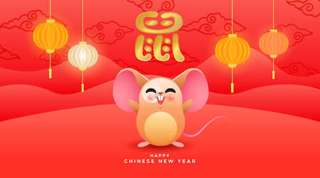 Happy Chinese New Year 2020 greeting card of cute funny mouse character cartoon with traditional asian lanterns and red landscape background. Calligraphy symbol translation: rat. Illustration