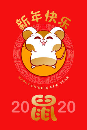 Chinese New year 2020 greeting card packet illustration of funny mouse animal with luxury gold color in flat cartoon style. Quote translation: happy holiday wishes, rat.