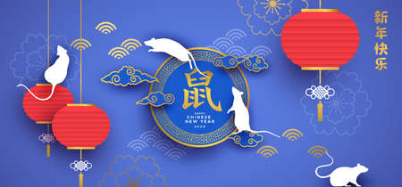 Ilustración de tarjeta de felicitación de año nuevo chino 2020 con decoración tradicional asiática ratón, linterna y flores en papel con capas de oro. Traducción de símbolo de caligrafía: rata, deseos de felices fiestas.