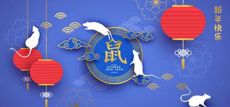 Ilustracja z życzeniami chińskiego nowego roku 2020 z tradycyjną azjatycką myszą dekoracyjną, latarnią i kwiatami w złoconym papierze warstwowym. Tłumaczenie symbolu kaligrafii: szczur, szczęśliwe życzenia świąteczne.