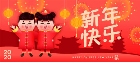 Happy Chinese New Year 2020 greeting card. Cute asian children 3d style cartoon with party fireworks and lanterns. Funny people in traditional china costume. Quote translation: holiday wishes, rat. Ilustracja