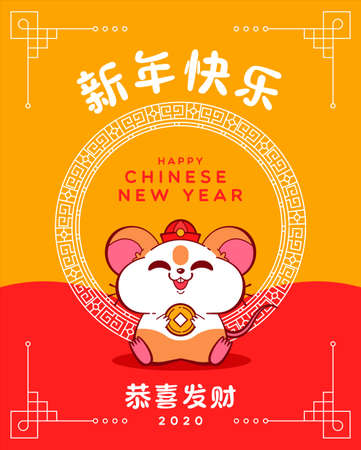 Chinese New year 2020 greeting card illustration of funny mouse animal pet with gold coin and china costume hat in flat cartoon style. Quote translation: happy holiday, good fortune wishes.