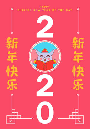 Chinese New Year of the rat 2020 greeting card illustration, cute flat mouse animal cartoon in traditional china culture costume. Text translation: happy holiday wishes.