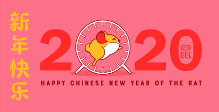 Chinese New Year 2020 greeting card illustration of cute flat mouse pet cartoon running in funny hamster wheel. Text translation: happy holiday wishes, rat.