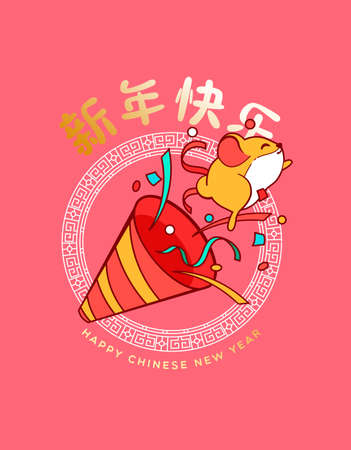 Chinese New Year of the rat 2020 greeting card illustration, cute flat mouse cartoon jumping from celebration party popper. Text translation: happy holiday wishes.