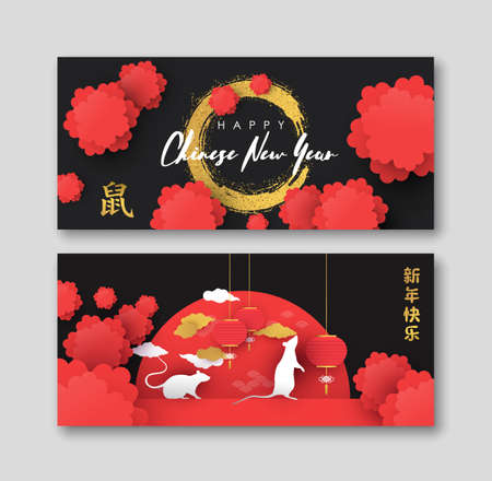 Chinese new year 2020 greeting card set in 3d paper cut craft style. Mouse animal silhouette with traditional cutout flower, lantern and gold glitter. Quote translation: happy holiday wishes, rat. Ilustracja