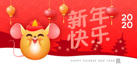 Happy Chinese New Year 2020 greeting card. Cute mouse animal 3d cartoon with pagoda landscape and lanterns. Funny hamster in traditional china costume hat. Quote translation: holiday wishes, rat.