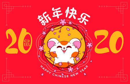 Chinese New year 2020 greeting card illustration of funny mouse or hamster pet with traditional pink cherry blossom flower in flat cartoon style. Quote translation: happy holiday wishes, rat.