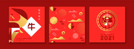 Happy Chinese New Year of the ox 2021 greeting card, pattern set. Luxury gold and red minimalist asian decoration with geometric animal shape. Calligraphy translation: Cow, holiday wishes.