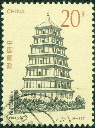 CHINA - CIRCA 1994  A stamp printed in China shows a pagoda, circa 1994 photo