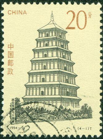 CHINA - CIRCA 1994  A stamp printed in China shows a pagoda, circa 1994