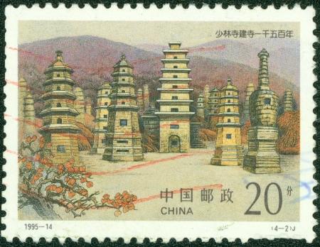 中国 - 中国で印刷される 1995 A スタンプ年頃 1995年年頃の少林寺の仏塔を示しています