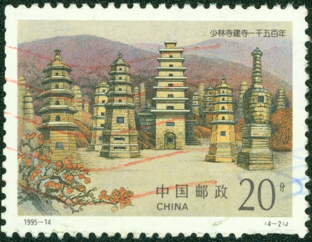 CHINA - CIRCA 1995  A stamp printed in China shows pagodas of Shaolin temple, circa 1995 photo