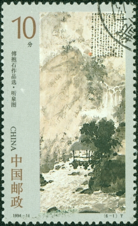 CHINA - CIRCA 1994  A stamp printed in China shows Chinese paintings Art, circa 1994 photo