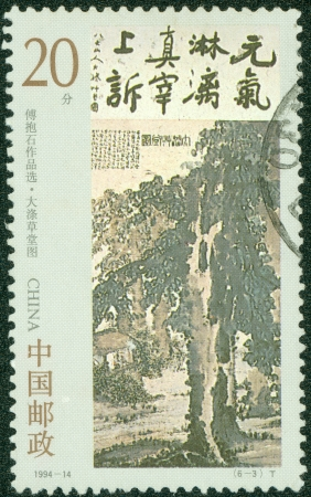 CHINA - CIRCA 1994  A stamp printed in China shows Chinese paintings Art, circa 1994 Stock Photo - 13858638
