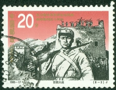 printed matter: CHINA - CIRCA 1995  A stamp printed in The Anti-Japanese War and the world anti-fascist war victory 50 anniversaries, circa 1995