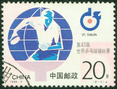 CHINA - CIRCA 1995  A post stamp printed CHINA, World Cup table tennis ping pong, team china , circa 1995 photo