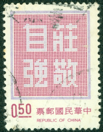 dignidad: REP�BLICA DE CHINA TAIWAN - CIRCA 1975 Un sello impreso en la muestra de Taiw�n Dignidad palabra china Self-Reliance, alrededor de 1975