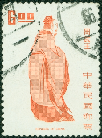 TAIWAN - CIRCA 1973   A stamp printed in china shows to historic old Chinese character, circa 1973 Stock Photo - 14334209