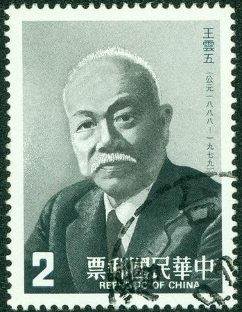 printed matter: REPUBLIC OF CHINA  TAIWAN  - CIRCA 1979  A stamp printed in the Taiwan shows image of a man wang yunwu , circa 1979