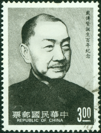 REPUBLIC OF CHINA  TAIWAN  - CIRCA 1979  A stamp printed in the Taiwan shows image of a man dai fuxian , circa 1979 Stock Photo - 15004219