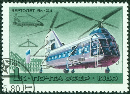 USSR - CIRCA 1980  A stamp printed in USSR, shows helicopter  YAK-24 , circa 1980 Stock Photo - 16042992