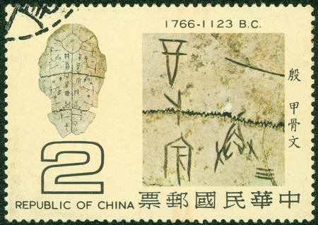 REPUBLIC OF CHINA  TAIWAN  - CIRCA 1976  A stamp printed in the Taiwan shows inscriptions on oracle bones, circa 1976