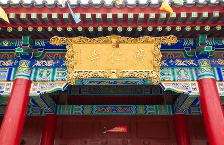 lamaism: guangren temple 广仁寺 , Xian, China,The only one lama temple in Xi  an,was built In 1703 A D ,The qing dynasty