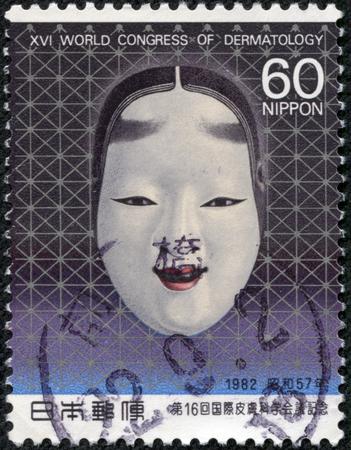 5 月 21 日、中国・重慶 2014:A 切手日本印刷は、能面と皮膚、シリーズ「16 国際会議皮膚科」、1982 年頃デザインを示しています。