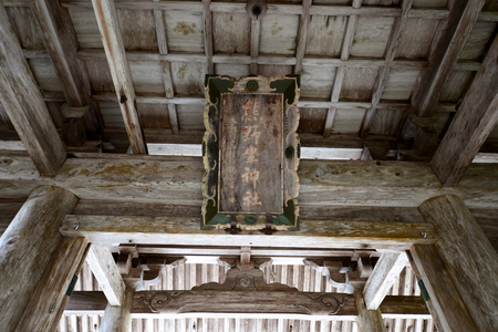 Gate of of Hongu Taisha with signage writing Kumano Shrine, the main destination of Kumano Kodo, the ancient pilgrim route  版權商用圖片