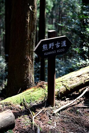 Signage of Kumano Kodo, the sacred historical pilgrimage route in Kansai, Japan