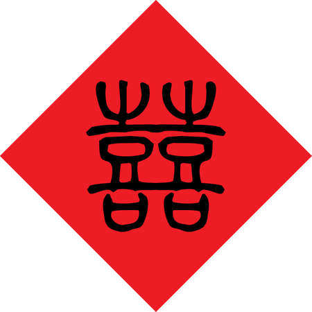 China wording de matrimonio  Ilustración de vector