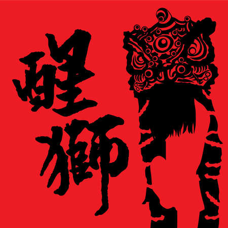 lion dance: Chinese Northern Lion Dance Vector Clip Art