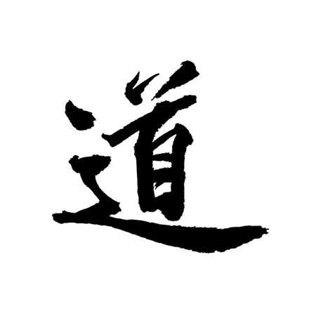 taoisme: Dit Chinese karakter Dao betekent Tao, Taoïsme met clipping path Stockfoto